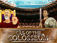 Зов Колизея