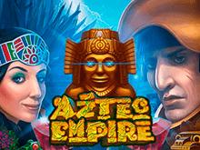 Автомат Империя Ацтеков для самых удачливых игроков онлайн